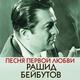 Рашид Бейбутов - Кавказская застольная
