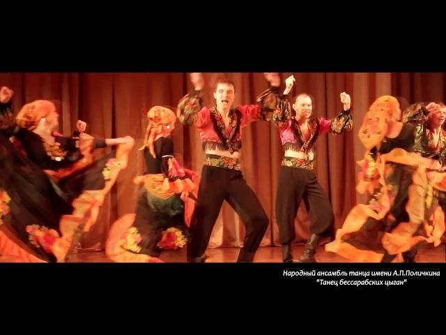 Цыганская пляска Танец бессарабских цыган. Г. Екатеринбург, 31.05.2015г.