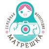 Фотостудия для новорожденных и детей МАТРЁШКА