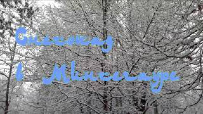Mingechevir-Мингечаур Зимние деньки