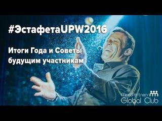 #ЭстафетаUPW2017 - Итоги года и советы участникам семинаров Тони Роббинса (Андрей Си...