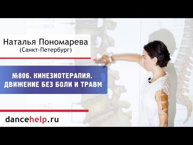 №806 Кинезиотерапия. Движение без боли и травм. Наталья Пономарева, Новосибирск