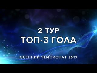 ТОП-3 голов 2 тура Осеннего Чемпионата 2017