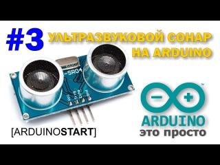Arduino Start #3. Ультразвуковой сонар и arduino