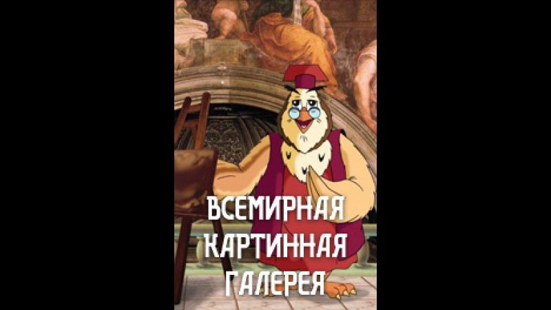 Всемирная картинная галерея Джон Оттис Адамс Маленькая задавака