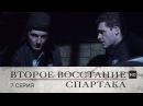 Второе восстание Спартака 7 Серия Сериал в HD