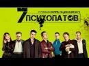 Семь психопатов / Seven Psychopaths 2012 Криминальная комедия с Вуди Харрельсоном и другими