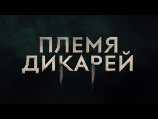 «Средиземье: Тени войны» | «Племя Дикарей»