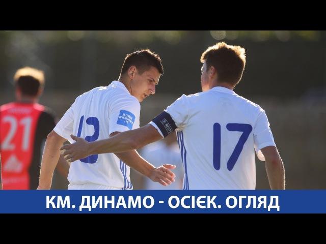 КМ. ДИНАМО Київ - ОСІЄК Хорватія 32. ОГЛЯД МАТЧУ