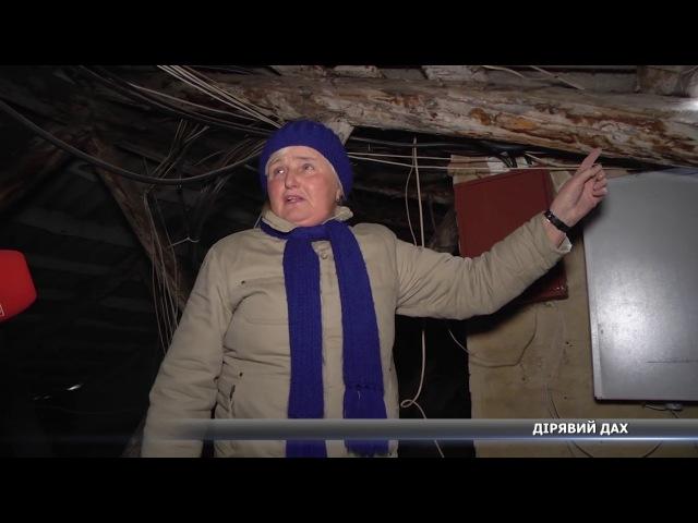 Мешканці на вул. Ярослава Мудрого живуть під дірявим дахом