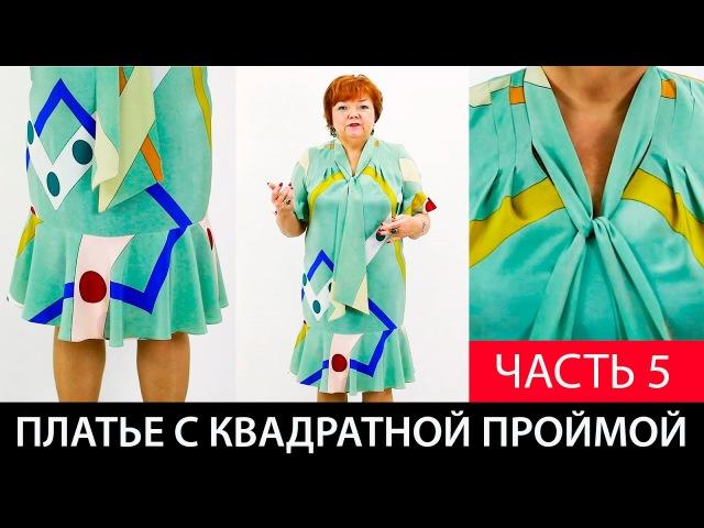 Показ готового изделия Пройма рукава квадратной формы Платье со стойкой переходящей в бант Часть 5