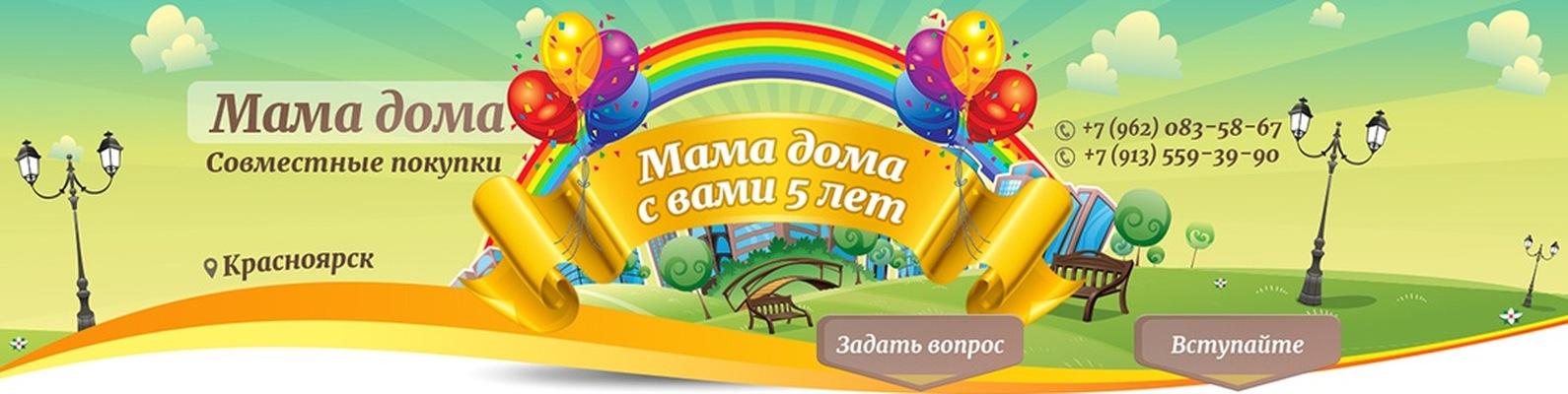 Совместные закупки в Красноярске. Мама дома.   ВКонтакте 391c6588c79