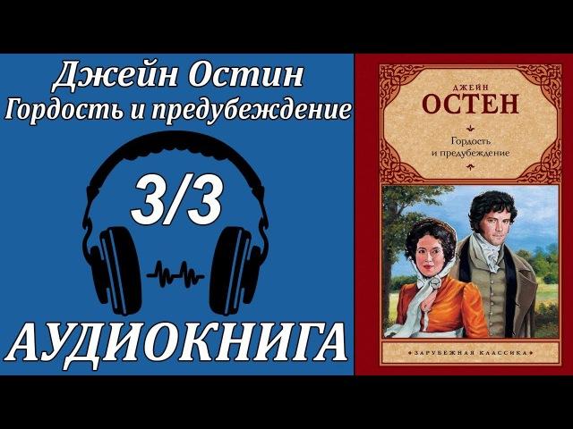 Джейн Остин - Гордость и предубеждение 3/3 ч. Аудиокнига