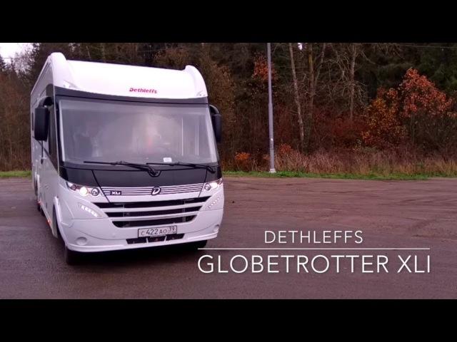 ЛЮКС автодом для зимы и лета. Трехосный Dethleffs Globetrotter XLi Германия. Подробный обзор
