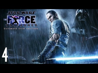 Star Wars: The Force Unleashed - Ultimate Sith Edition - Часть 4