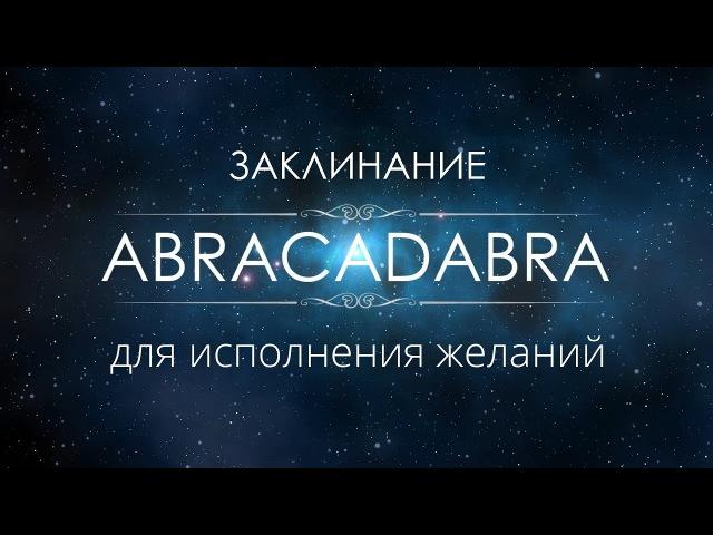 Заклинание для исполнения желаний ABRACADABRA