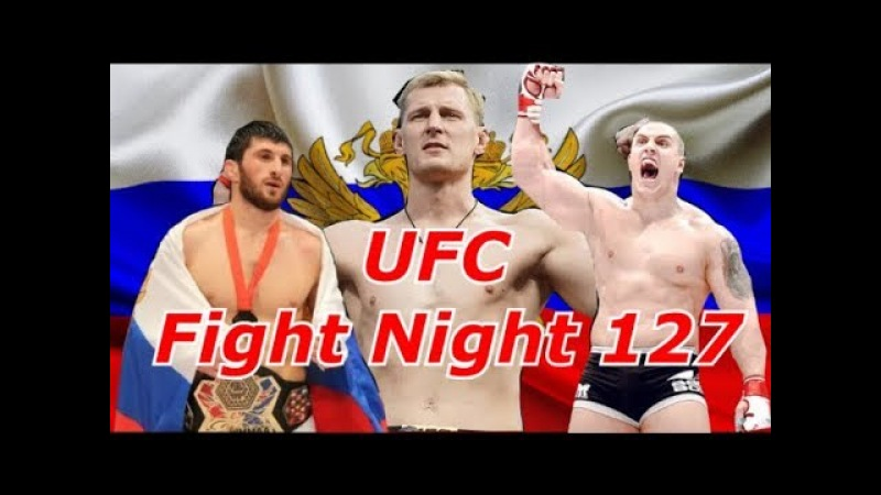 Трое Россиян на турнире UFC FIGHT NIGHT 127 Не Пропусти