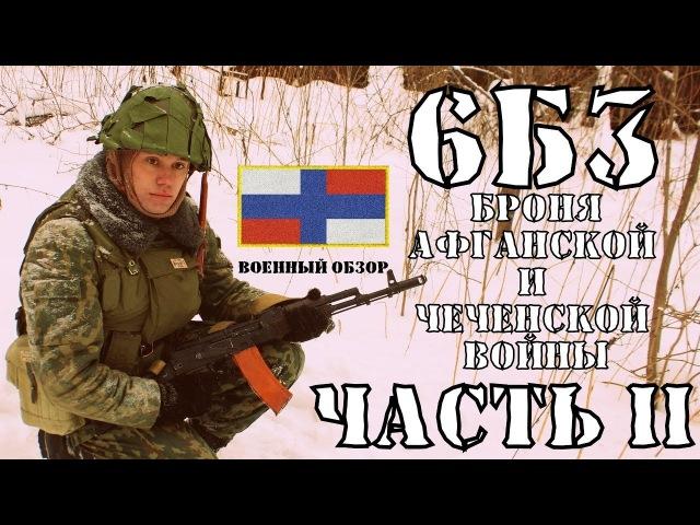 6б3 Броня советских войск в Афганистане ЧАСТЬ 2 ОБЗОР БРОНЕЖИЛЕТА