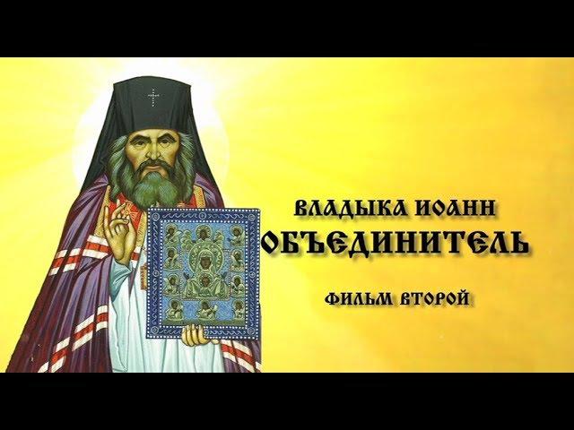Владыка Иоанн объединитель Фильм второй