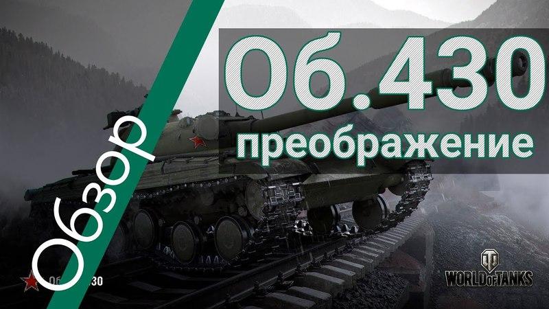 Обзор танка объект 430 советский ст 9 ур в патче WoT 1 0 by ZaMax