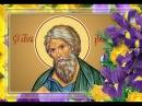 Величание Святому апостолу Андрею Первозванному.Игумен Феофан (Зиборов)