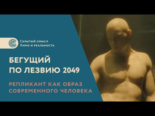17 Скрытый смысл Репликант как образ современного человека Бегущий по лезвию 2049