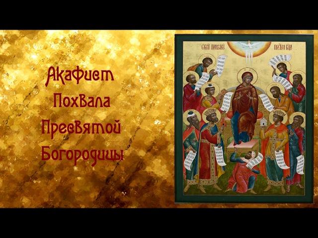 Об исцелении Акафист Похвала Пресвятой Богородице Великий акафист читаемый в субботу Акафиста
