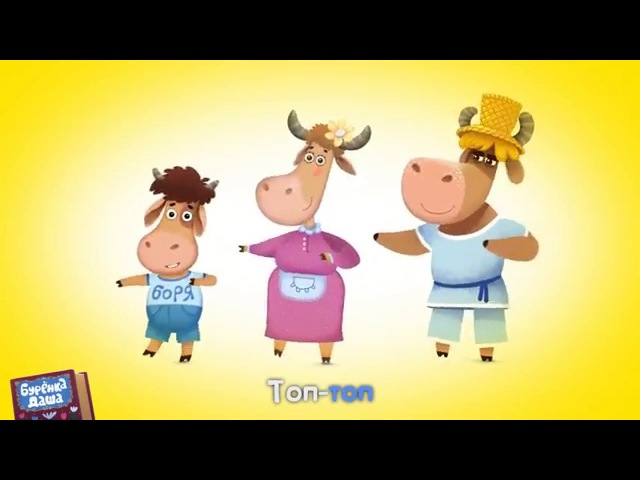 Бурёнка Даша Топотушки Песни для детей