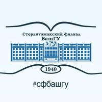 Логотип Стерлитамакский Филиал БашГУ