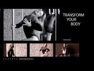 Фитнес-проект CHILI трансформация N3