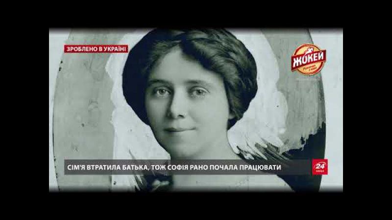 Як українська журналістка з Волині Софія Лоуб стала Великою матір'ю Америки