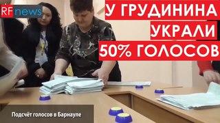 СРОЧНО! В Стопке Путина нашли 50% голосов за Грудинина!