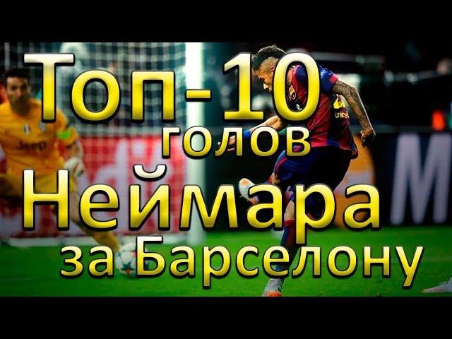 Неймар 10 лучших голов за Барселону 2013 2017 Топ голов футболиста в HD