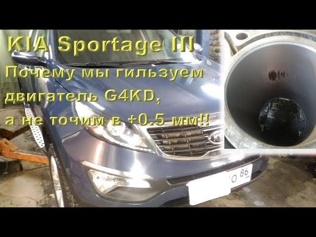 KIA Sportage III Почему мы гильзуем G4KD а не точим в 0 5 мм