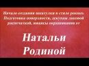 Шкатулка рококо подготовка поверхности декупаж окрашивание Университет Декупажа Наталья Родина