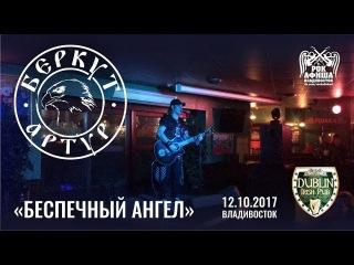 Артур Беркут - Беспечный ангел (Live, Владивосток, )
