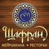 Ресторан Шафран Усть-Каменогорск