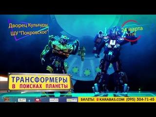 """Шоу """"Трансформеры в поисках планеты"""" в Покровске"""