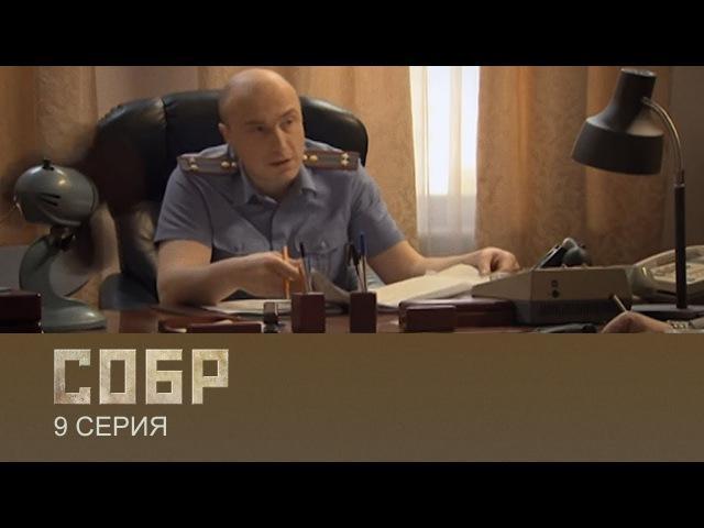 СОБР 9 Серия