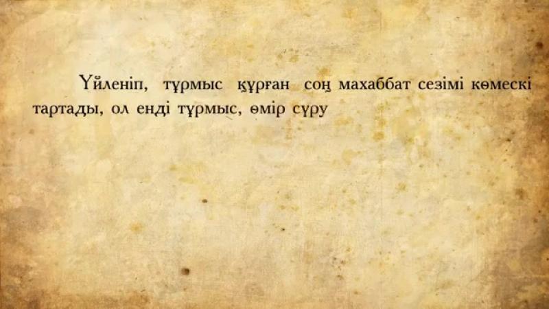Махаббаттын керемет тылсым күші mp4