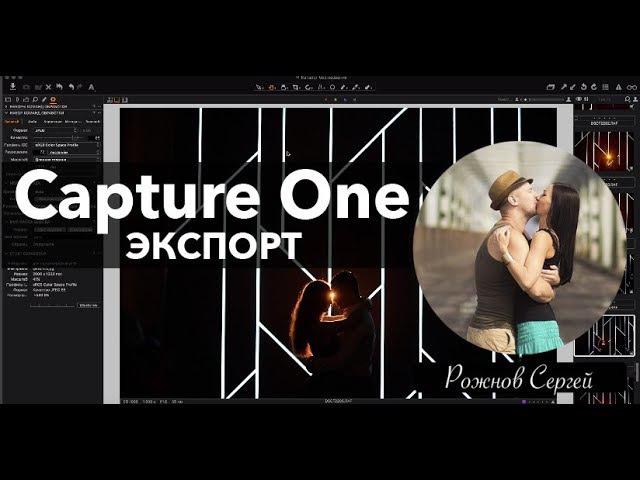 Capture One Pro экспорт в две папки