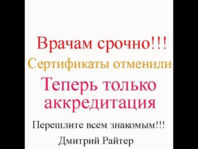Аккредитация для врачей часть 1 Сертификация скоро исчезнет Аттестация врачей Дмитрий Райтер