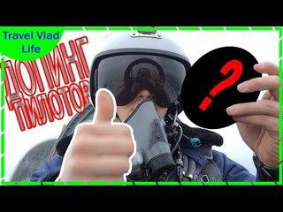 Авиация России ВКС рулит! клип #2 Секретный ДОПИНГ пилотов. Как Русские летчики развлекаются