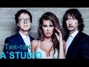 A'Studio - Тик-так (lyric video)   Новый трек группы A'Studio