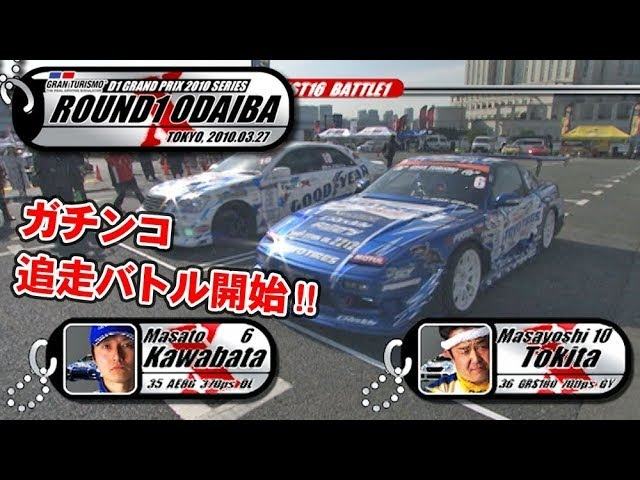 Video Option VOL.194 — D1GP 2010 Rd.1 at Odaiba: Tsuiso BEST16.