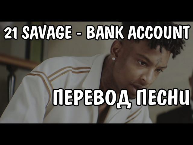 21 Savage - Bank Account НА РУССКОМ / ПЕРЕВОД / РУССКИЕ СУБТИТРЫ