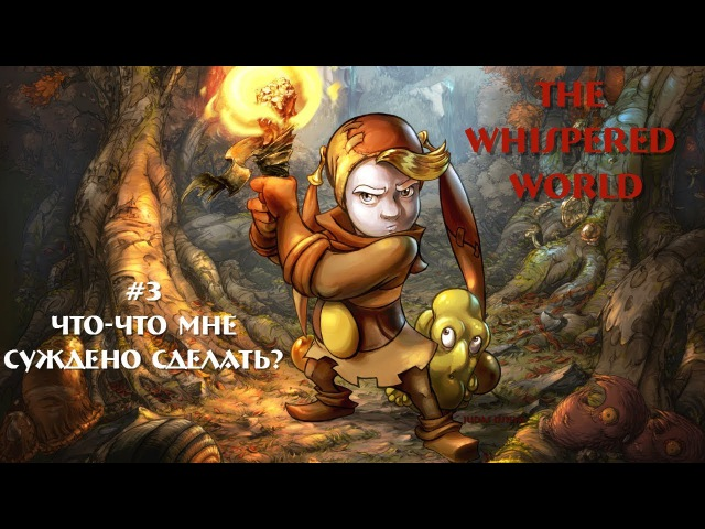 The whispered world 3 → Говорящие камни