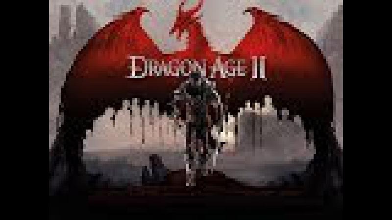 Dragon age2 прохождение часть 7