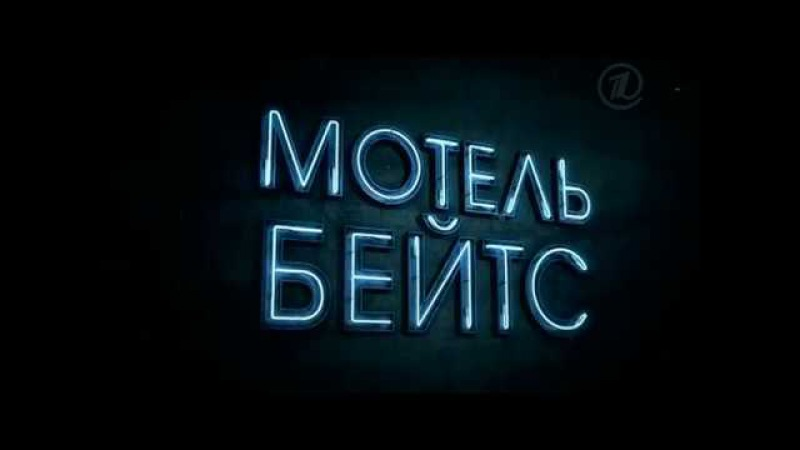 Bates Motel / Мотель Бейтсов (2013 – 2017) - Trailer / Русский ТВ-Трейлер (сезон 1)