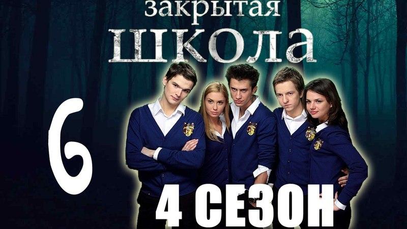 Закрытая школа 4 сезон 6 серия Триллер Мистический сериал